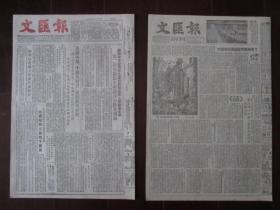 1952年12月10日《文汇报》(8开8版全,主要内容:第二届全国卫生会议在京隆重揭幕;艾森豪威尔赴朝策划扩大战争;)
