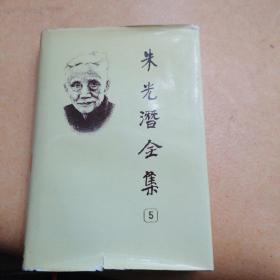 朱光替全集第五册