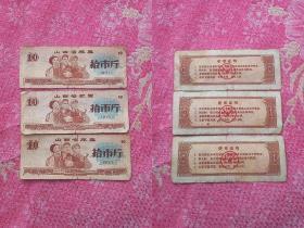 1971年  山西粮票拾市斤
