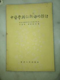 中医学辨证术语的探讨