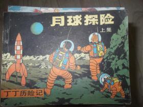 连环画    月球探险 丁丁历险记 上集   品相以图片为准