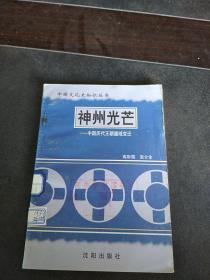 神州光芒 中国历代王朝疆域变迁