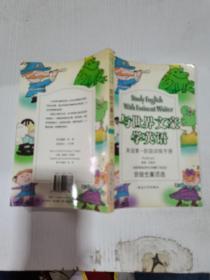 与世界文豪学英语(英语第一阶段训练手册)