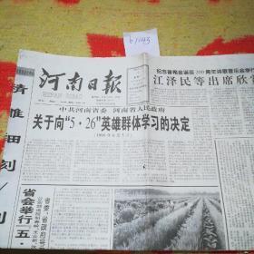 1999.6月7日河南日报