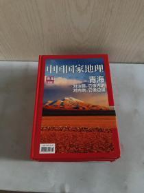 中国国家地理 雄浑大西北合集:青海专辑、宁夏专辑、甘肃专辑、新疆专辑、陕西专辑(5本合售)