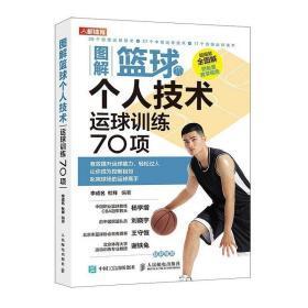图解篮球个人技术运球训练70项 篮球书籍