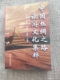 中国丝绸之路旅游文化集粹