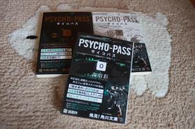 心理测量者 PSYCHO-PASS サイコパス 小说 原版
