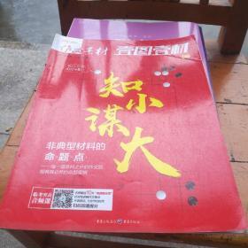 作文素材 壹图壹材 2016年第6辑