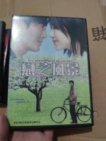 【电影】   恋之风景  DVD  1碟装