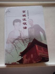 京城流氓谱 (第一季 第二季 合订本) 精装 【珍藏版】