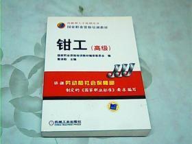 国家职业资格培训教材:钳工(高级)