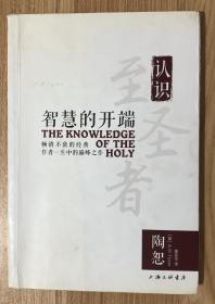 智慧的开端:认识至圣者 The Knowledge of the Holy: The Attributes of God: Their Meaning in the Christian Life