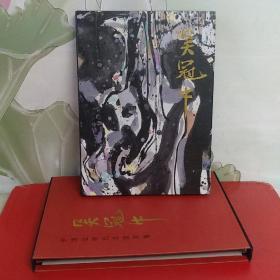 中国近现代名家画集:吴冠中(精装8开)有函套 1996年一版一印