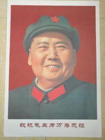 文革宣传领主毛主席万寿无疆