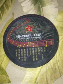 中国人民解放军八一电影制片厂墨块(圆盘形直径19.8cm)孔网稀有