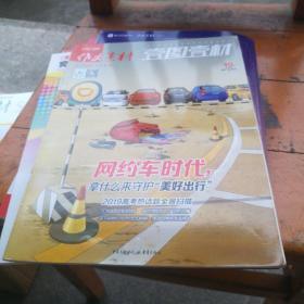 作文素材(壹图壹材 2017年 第10辑 速记抢分版)
