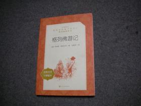 格列佛游记 (教育部统编《语文》推荐阅读丛书)