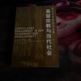 基督宗教与当代社会:国际学术研讨会文集:[中德文对照]