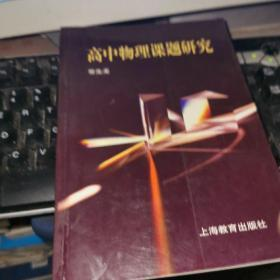 高中物理课题研究