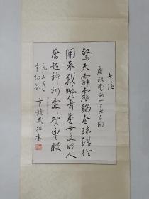 保真书画,卞竞武先生书法一幅,画心尺寸64.5×44cm。卞老是著名学者,诗人,书法家,中华诗词学会发起人,字写的也很有个人面貌!