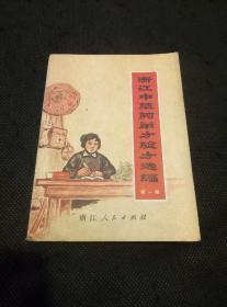 浙江民间常用草药(1970年第1版第1次印刷  林彪题词完好无损)