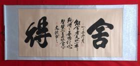书画原作8129,【文弢】书法,四尺全开,卷轴