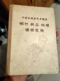 中国古建筑参考图集