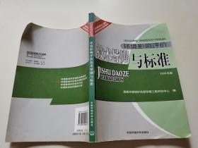 全国环境影响评价工程师职业资格考试系列参考教材:环境影响评价技术导则与标准(2008年版)