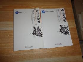 中国史纲要(增订本) 上下册