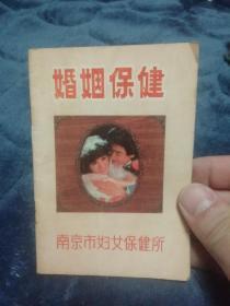 婚姻保健1986