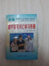 新编高中英语词汇学习手册.