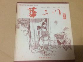 中国连环画名家经典: 华三川