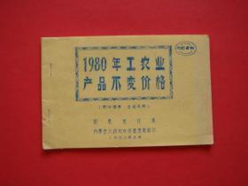 1980年工农业产品不变价格