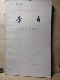 李白。79年一版一印,上海古籍出版社
