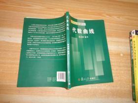 21世纪复旦大学研究生教学用书:代数曲线