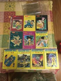 七龙珠 第一集~第五集、超级赛亚人卷1~5(共10册合售 1版1印)