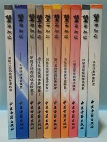 望而知之系列丛书 全10册