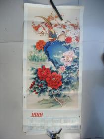 早期由著名画家黄莱的1979年年历画:春晖(黄莱作、品佳、色彩鲜艳非常漂亮、70.5cm*34cm、保真保老)