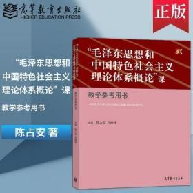 """""""毛泽东思想和中国特色社会主义理论体系概论""""课(教学参考用书)"""