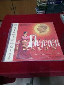黑胶唱片--洁白的哈达献给毛主席