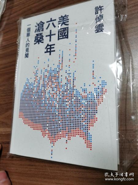 许倬云说美国:一个不断变化的现代西方文明