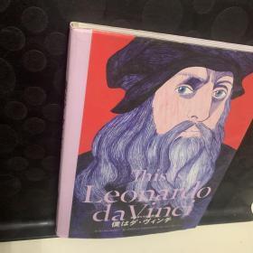 这就是达芬奇This is Leonardo da Vinci 日文原版