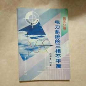 电力系统的三相不平衡(第五分册)