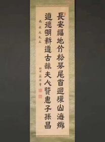 清末书法家庄炳章笔老纸本原裱(楷书七言绝句)诗131*33cm精致老轴头原配桐木盒子