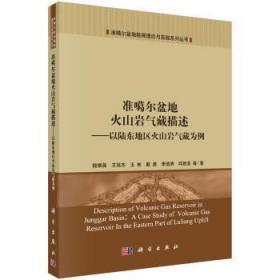 全新正版图书 准噶尔盆地火山岩气藏描述-以陆东地区火山岩气藏为例  钱根葆等  科学出版社  9787030491848 黎明书店