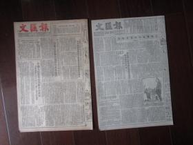 1952年12月6日《文汇报》(8开8版全,主要内容:北京钢铁学院在大规模经济建设前夕诞生;朝鲜人民支援志愿军;志愿军郭恩志等荣获战门英雄的光荣称号;联合国大会中关于朝鲜问题的两个路线的斗争(下))