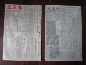 1952年12月7日《文汇报》(8开8版全,主要内容:金化前线朝中人民部队英勇打击敌军;苏联人民帮助我们进行工业建设)