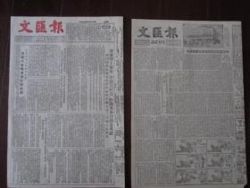 1952年12月11日《文汇报》(8开8版全,主要内容:上海总工会通过今后三个月工作纲要)