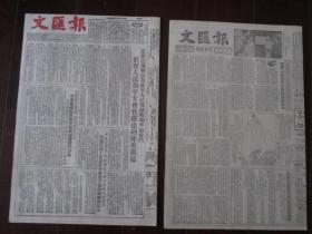 1952年12月14日《文汇报》(8开8版全,主要内容:世界人民和平大会在维也纳隆重揭幕;揭发美国侵略者的恐怖罪行;贯彻执行婚姻法的模范干部王桂英;介绍评剧《小女婿》)